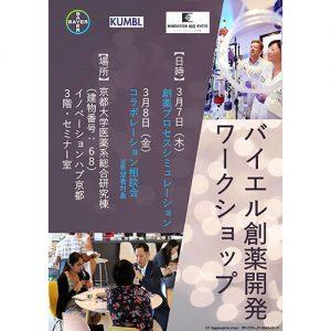「バイエル創薬開発ワークショップ」のご案内(2019.3.7・3.8開催)