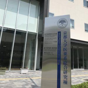 イノベーションハブ京都 スペース公募のお知らせ