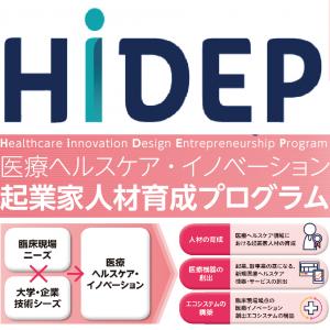 【9/15】HiDEPセミナー/第59回IHK交流会のご案内