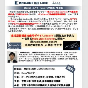 【10/7】第62回イノベーションハブ京都交流会のご案内